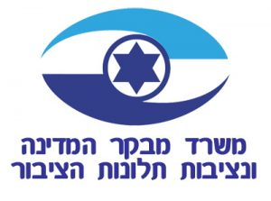 משרד מבקר המדינה ונציבות תלונות הציבור
